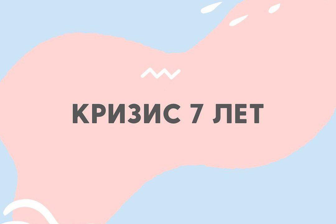 https://bilingual.org.ua/wp-content/uploads/2019/12/Кризис-7-лет-1080x720.jpg