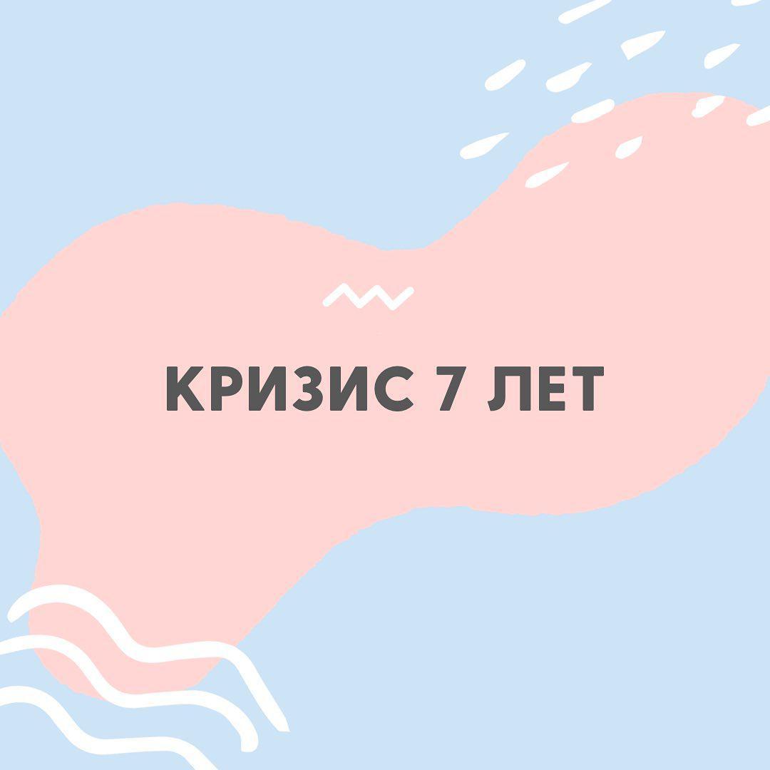 https://bilingual.org.ua/wp-content/uploads/2019/12/Кризис-7-лет.jpg