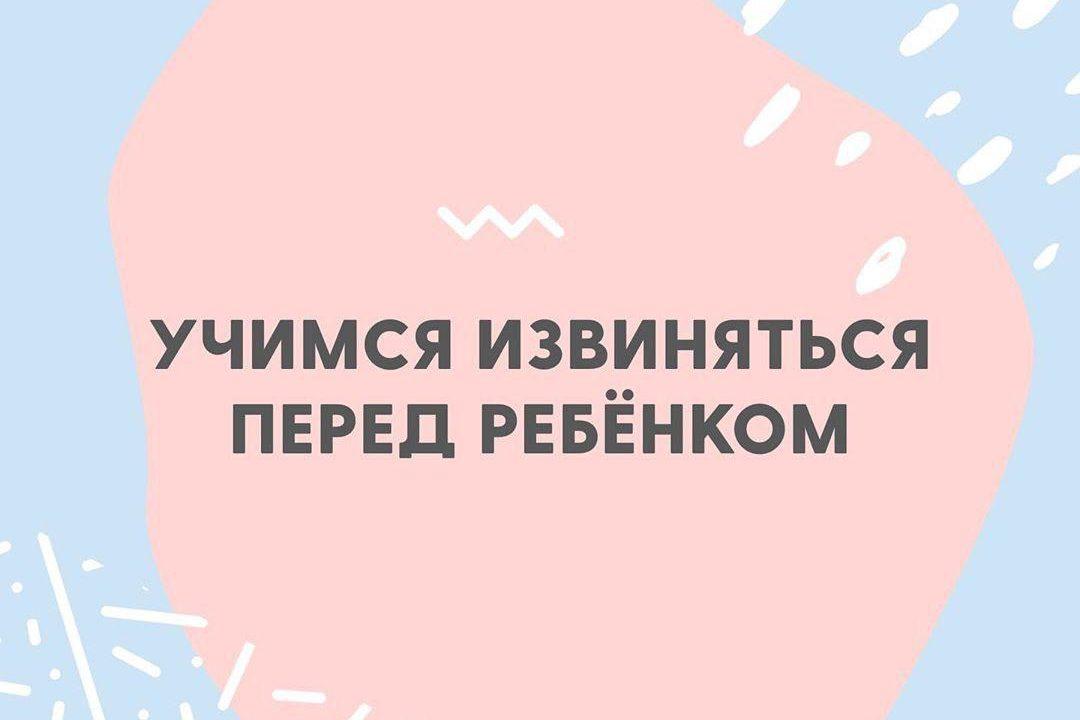 https://bilingual.org.ua/wp-content/uploads/2019/12/как-научиться-извеняться-перед-ребенком-1080x720.jpg