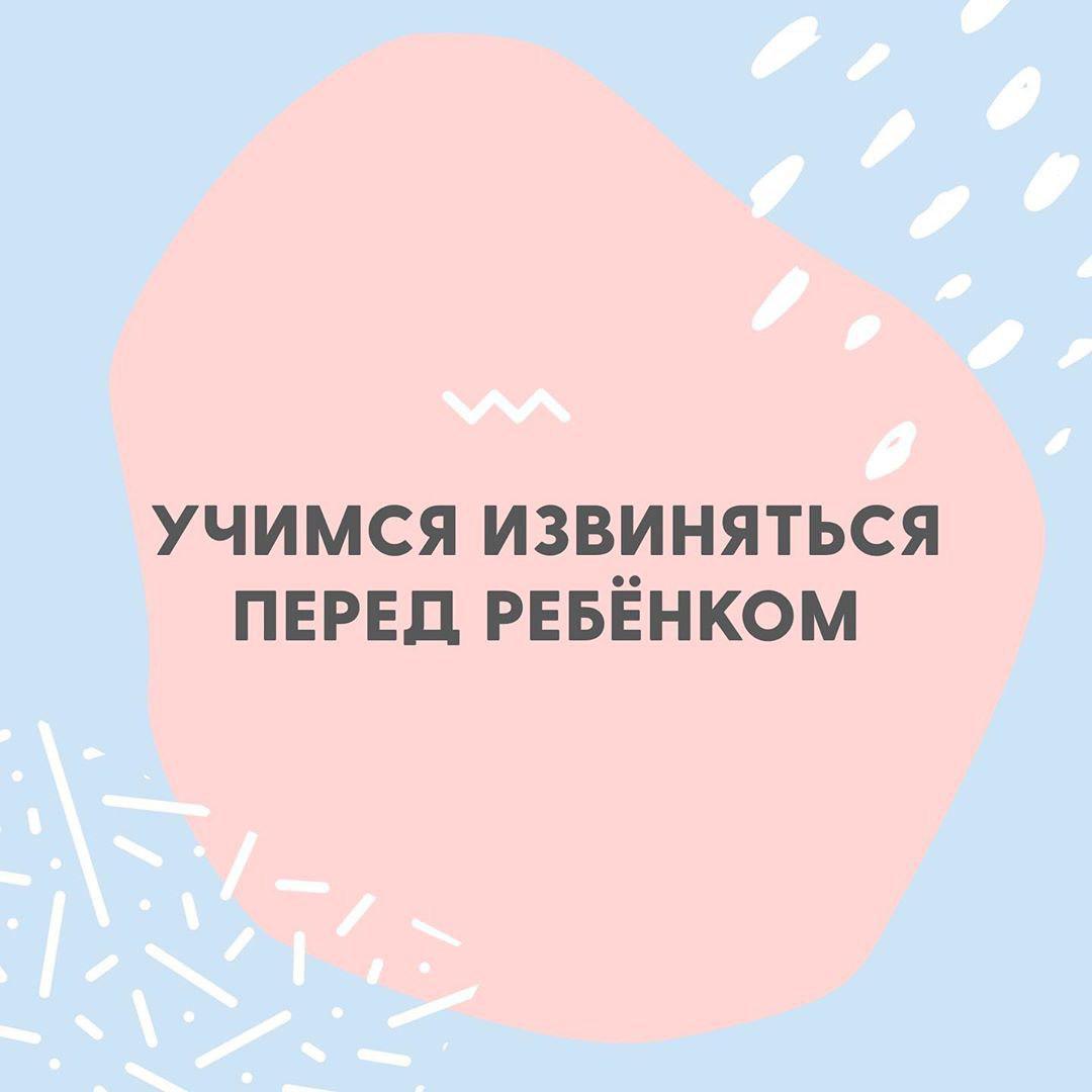 https://bilingual.org.ua/wp-content/uploads/2019/12/как-научиться-извеняться-перед-ребенком.jpg