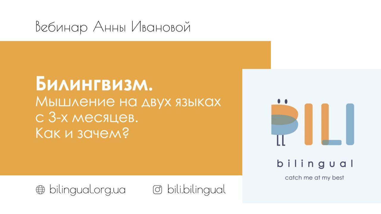 https://bilingual.org.ua/wp-content/uploads/2020/04/1-1280x720.jpg